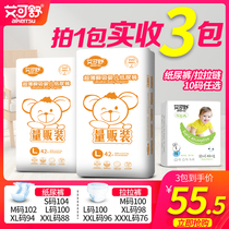 Aikeshu newborn baby diapers L ultra-thin breathable pants Lara XL Baby Dry diapers XXL economy