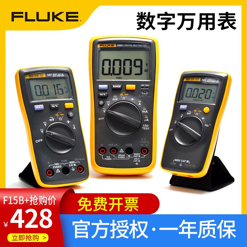 FLUKE Fluke Digital Meter 15b plus 17b 18b High-precision 101 107 12E ElectricIan Meter