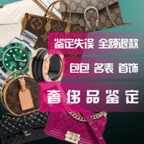 Luxury bags identification of genuine and fake bags Jewelry Clothes sneakers belt scarf used watches identification