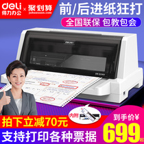 Power needle bill printing machine 620K 615kii tax invoice dedicated four-way triple single-paper VAT delivery order shipping office even tax control invoice small flat push
