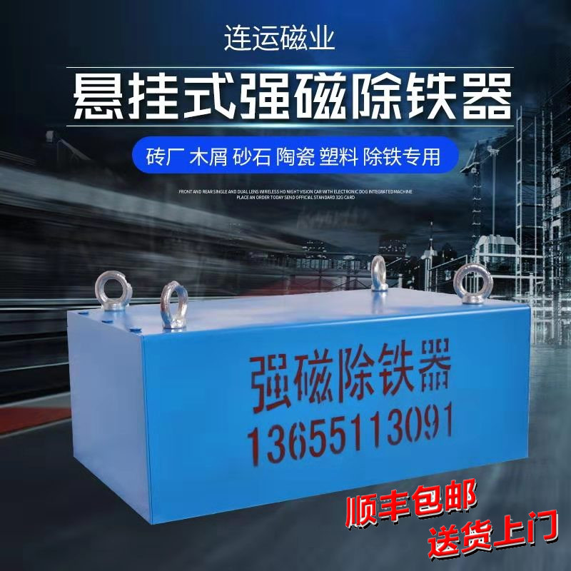 Strong magnet suction conveyor belt strong magnet industry rectangular iron-absorbing stone super iron remover suspension magnet