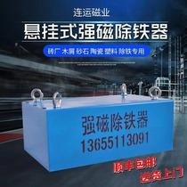 强磁吸铁器输送带强力磁铁工业长方形吸铁石超强除铁器悬挂式磁铁