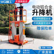 Wugong aluminum alloy lift electric hydraulic lift high-altitude work vehicle ladder mobile lift flat small
