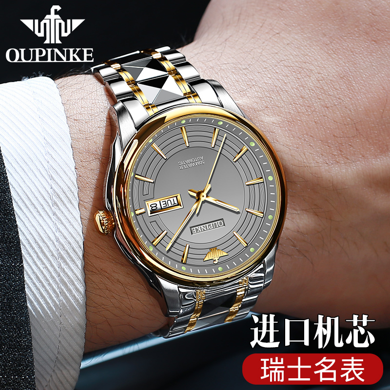 Swiss oupinke genuine brand name watch men's imported movement automatic mechanical watch waterproof luminous watch trend