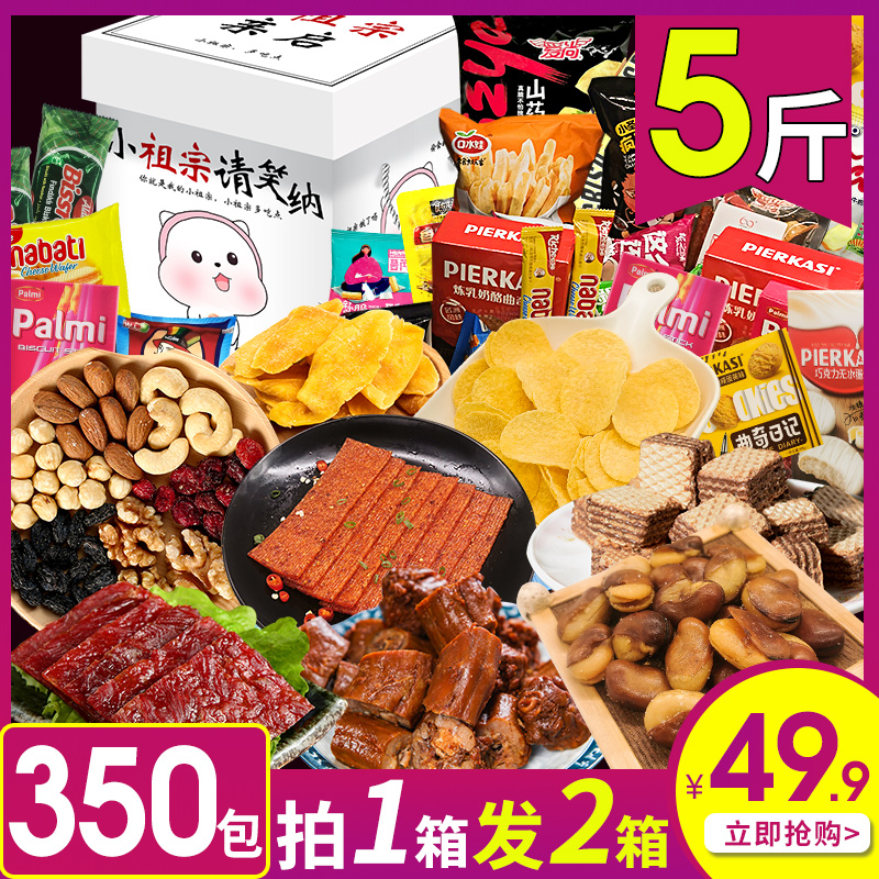 Snacks big gift bag snacks casual food small box of whole boxes to send girlfriend girls net red pig feed New Years goods