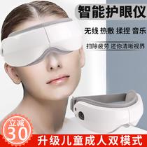 Массажер для глаз Уход за темными кругами мешочек для глаз артефакт для снятия усталости глаз горячая маска для глаз инструмент для защиты глаз
