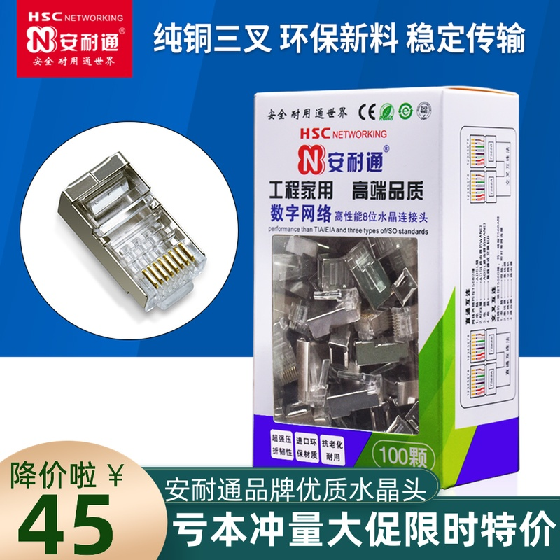 Annette super class 6 Shield network 8p8c crystal head network cable RJ45 connector 100 / box