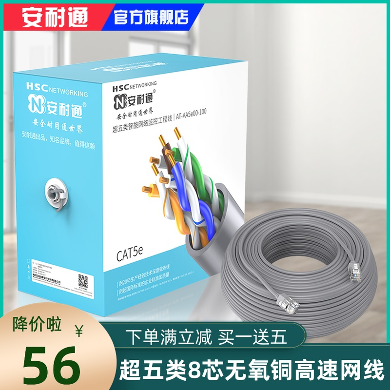 National standard super five pure copper network cable 8-core oxygen free copper broadband computer network cable monitoring twisted pair 100m box