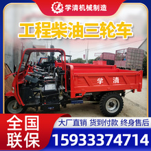 Agricultural diesel tricycle construction site transport vehicle breeding dump dump tractor climbing load King