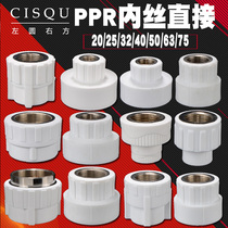 PPR20/4 minute inner wire direct 25/32/40 pipe fittings 6 minute 1 inch 1.2 inch inner teeth direct connection fittings