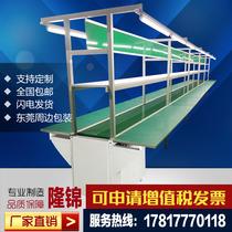 Assembly line Conveyor belt Workshop assembly line Automated conveyor belt Express sorting packing table Belt pull line