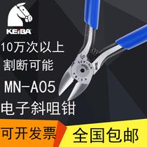 Japans horse keiBA industrial grade oblique pliers 5 inch electronic shear pliers electronic components shear pliers MN-A05