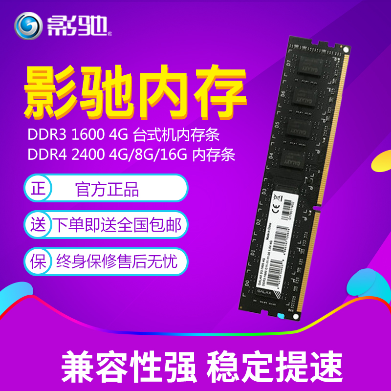 [The goods stop production and no stock]Yinchi DDR4/DDR3 1600/2400 4G/8G/16G desktop memory single four-generation memory bar