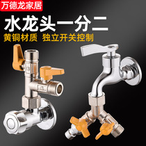 Washer tap distributor one-two-two-two-inlet pipe three-way valve switch one-in-two-out water distributor joint