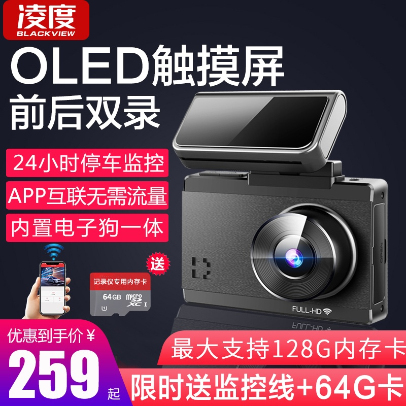 Front and rear dual recording HD night vision of lingdu dash cam, no installation of wireless parking monitoring for 24 hours