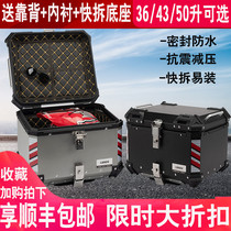 Motorcycle aluminum alloy tail box Large scooter CT250 Spring breeze NK calf N1S electric vehicle universal trunk