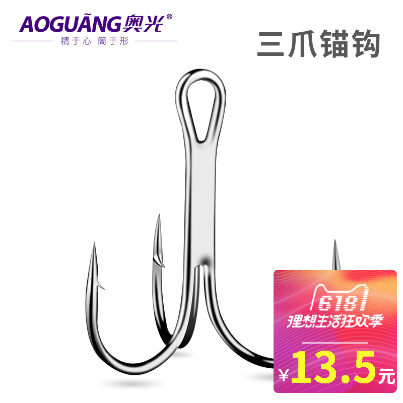 Aoguang Import High-carbon Large Anchor Hook Three-fork Three-jaw hook Three hooks Barbed Hook Sea Fishing Fishing supplies