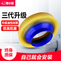 Submarine toilet seal odor ring thickened base french toilet accessories under the water seal ring universal type