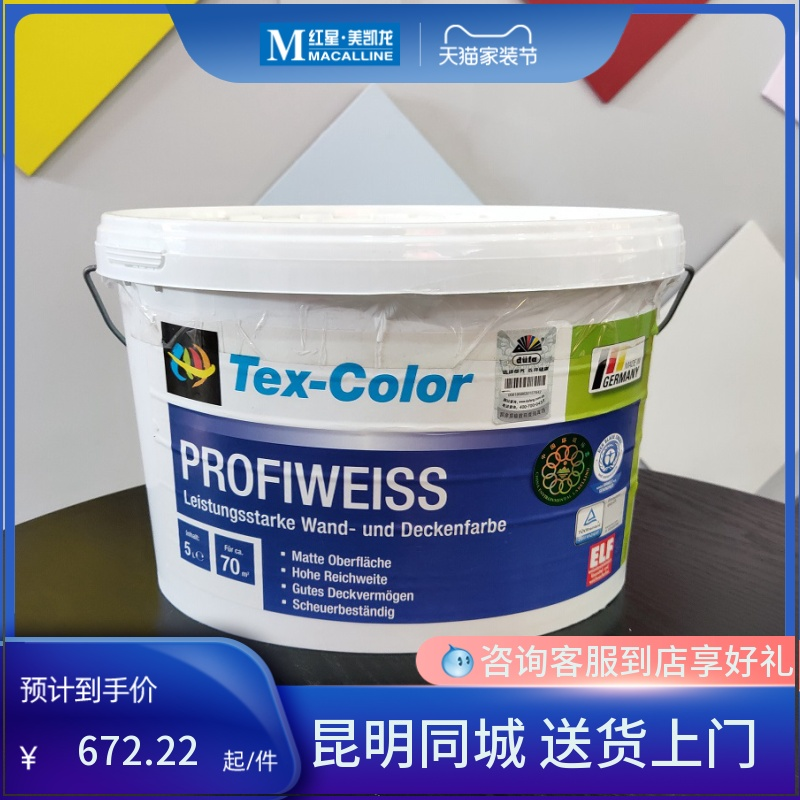 German Daisy color wisdom selection interior wall paint white matte paint smooth delicate scrub original can import environmental protection
