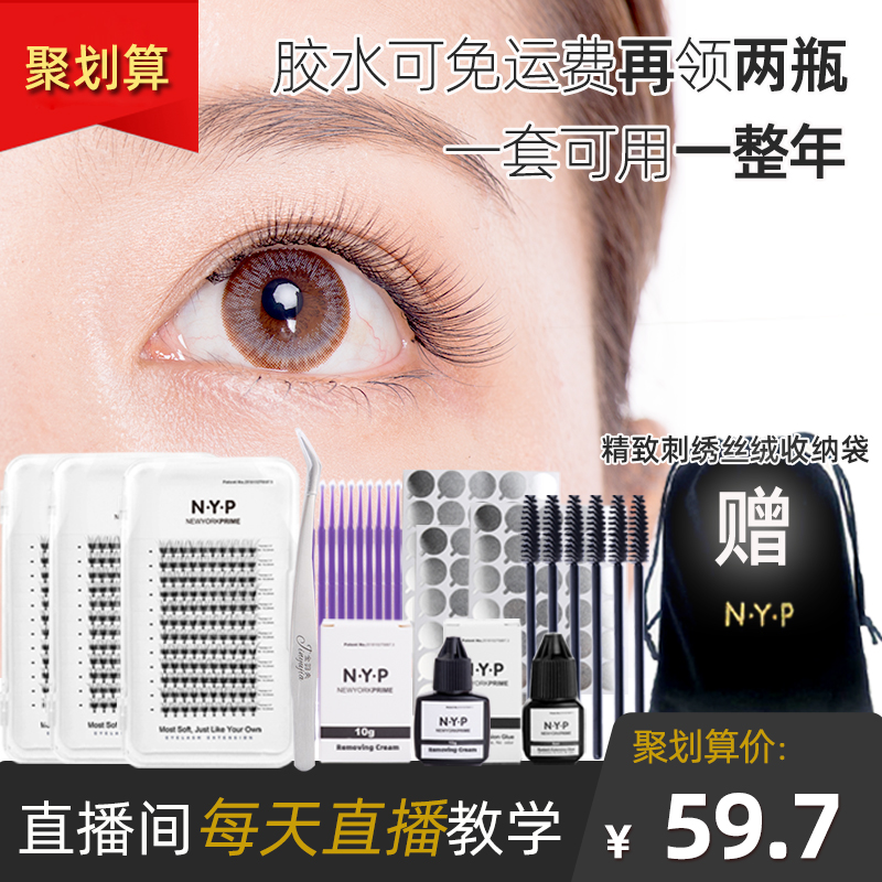 N.y.p grafting eyelash suit beginners open their eyes without stimulation eyelash glue false eyelash tools