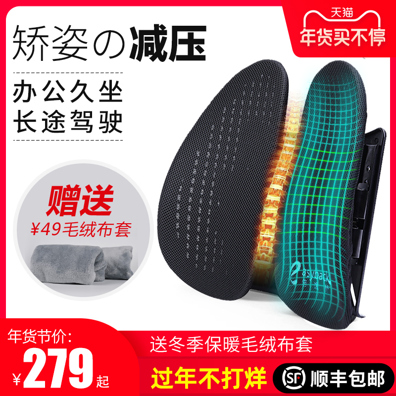 The driver of the waist cushioned office seat with an ergonomic waist cushion car is supported by 託 waist support