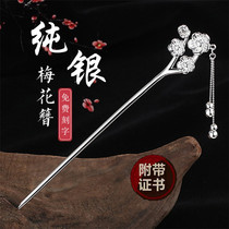 Pure silver plate hairpin classical step shaking headdress tassel ancient style Hanfu head hairpin children birthday mother Valentines Day gift