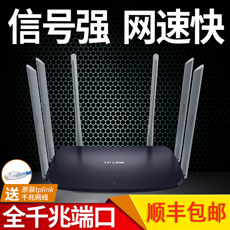 TP-LINK ac1900 fiber dual frequency dual Gigabit router 5g through the wall Wang TP wireless home through the wall high speed WiFi Gigabit port tplink high power broadband wdr7620