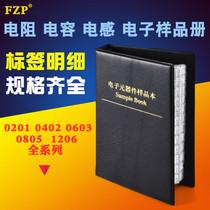 Résistance de correction ce livre de capacité 0201 0402 0603 0805 1206 capacité résistance inductance paquet échantillon livre