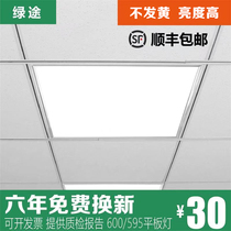 Engineering lamp 600x600LED lamp gypsum board lensed mineral cotton board integrated ceiling lamp 60x60led flat lamp