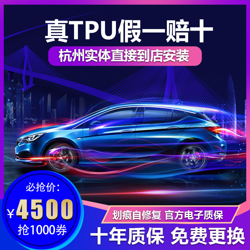 Stealth car clothing film tpu stealth car clothing full-car anti-scratch auto-réparation transparent film paint surface protection matte film