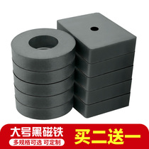 Large strong magnet magnet magnet High strength ordinary magnet Square ring magnet with hole ring ferrite magnet