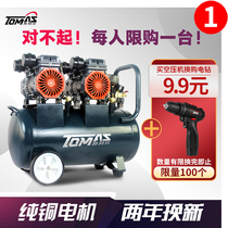 Tomas air compressor small household oil-free silent high-pressure air compressor 220V carpentry paint blowing pump