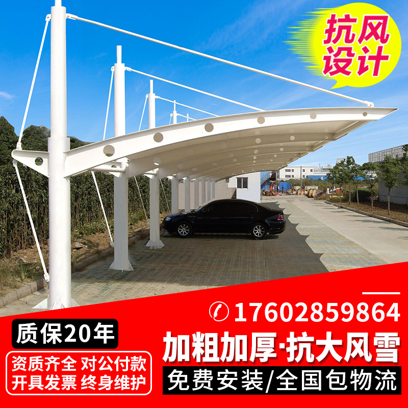 Membrane structure shed parking shed charging pile car shed pull film shade rain shed area bicycle shed landscape shed