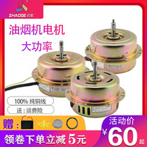 Hood motor Universal pure copper wire bearing 200w180w Suction hood motor accessories High power