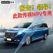 Chunchi GM8 chunchi GM6 GS8 автомобильная пленка полная автомобильная пленка солнечная взрывозащищенная теплоизоляционная пленка передняя ветровая пленка