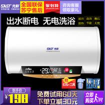 SAST Shchenko electric water heater household water storage type heat bath type 40 liters 50 liters 60L80