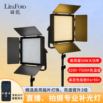 Live fill light Professional film and television lighting Indoor net red creative atmosphere Photography lighting Dance studio video shooting Portrait photography Color light intelligent light control