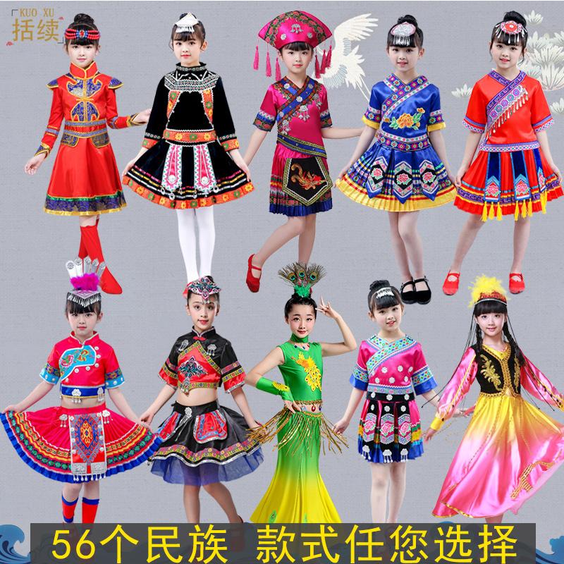 56 ethnic minority clothing Children Yi Naxi Miao She Bai Girl Tibetan Xinjiang performance clothing