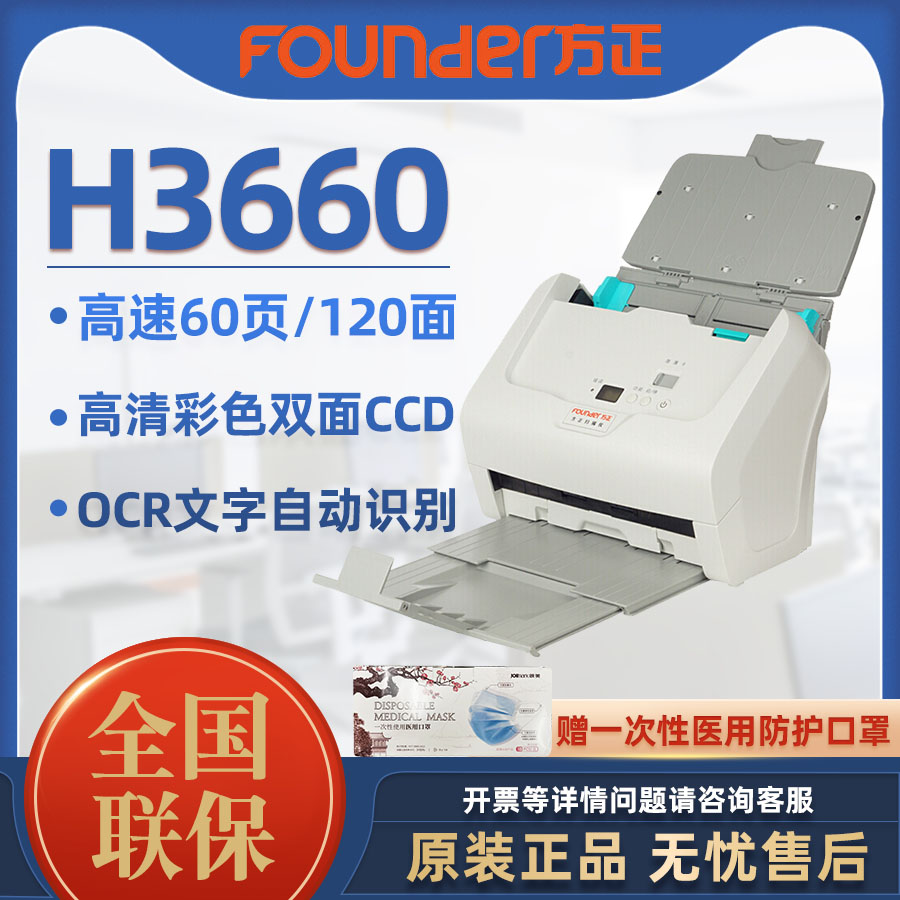 Fangzheng H3660 feed paper scanner HD double-sided CCD per minute 60 pages 120 side batch quick sweep document professional color 600DPI automatic detection OCR text recognition