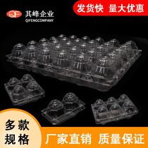 Plastic transparent eggs 託 medium size disposable soil egg box manufacturers direct sales throughout the country