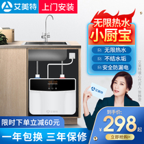 Emmett small kitchen Treasure home instantaneous kitchen under the electric water heater small mini warm water without water storage transient electric water heater