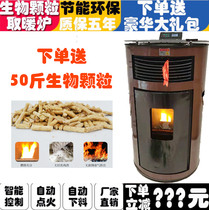 Jiyin biomass particle heating furnace intelligent environmental protection and energy-saving household indoor small automatic smokeless heater