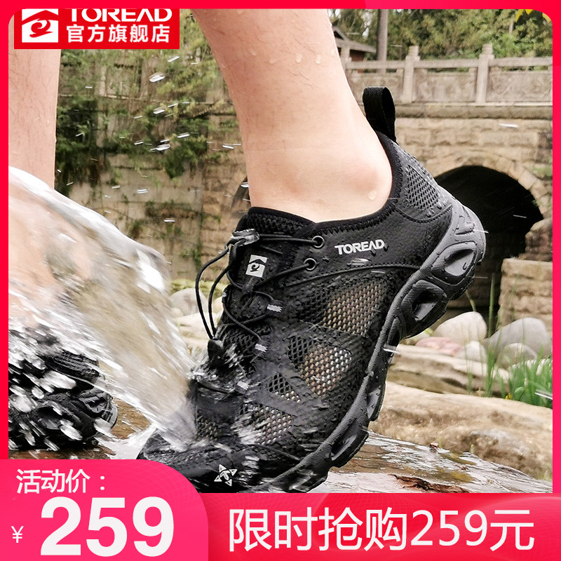 Pathfour traces brook shoes mens fast dry breathable anti-slip beach shoes amphibious summer fishing shoes net surface light wading shoes