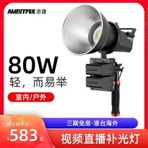 AMBITFUL FL80W photography LED hand-held fill light Anchor live room net red photo beauty soft light set Outdoor video recording film and television interview outside soft light light