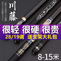 Imported carbon fishing rod hand rod 8 9 10 12 13 15 m ultra-light ultra-hard gun rod long bar