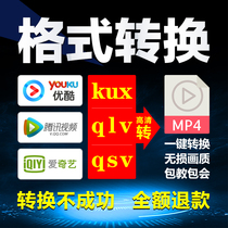 qlv kux qsv movie format conversion mp4 software movie transcoder MP4 distortion-free format conversion tool