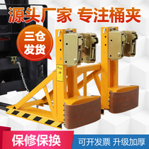 Heap high machine dedicated heavy-duty two-slot four-box oil drum clamp iron bucket plastic bucket loading and unloading clip thickening type bucket
