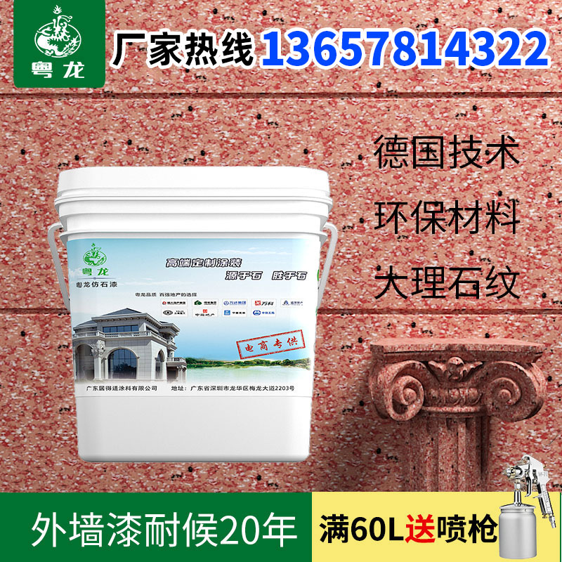 Guangdong dragon water bag sand water bag water multicolored paint imitation stone paint exterior wall marble paint art paint real stone paint