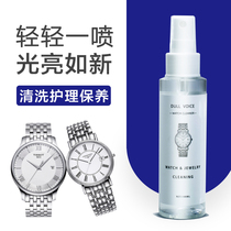 Suitable for Longines Tissot mechanical watch cleaning agent Liquid decontamination maintenance strap cleaning stainless steel bracelet polishing
