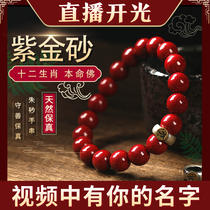 Cinnabar hand string evil-fighting transport beads Ox Year of Life Zodiac bracelet Female patron saint Purple gold sand Buddha beads gift male